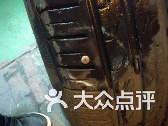卢昌轮胎公司