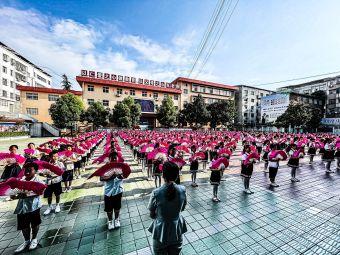 淅川县第一小学