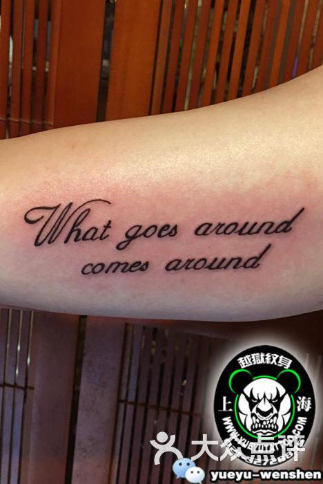 手臂字母纹身