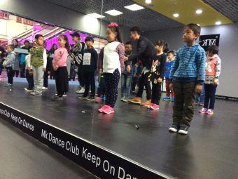 MK舞蹈工作室
