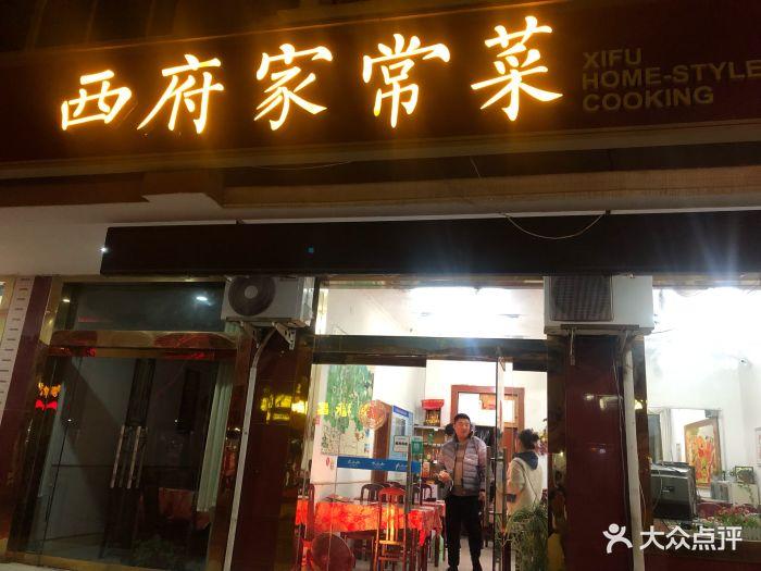 老板娘人特别好,吃的也不错,推荐大家前来-西商贸城浙兴美食节图片
