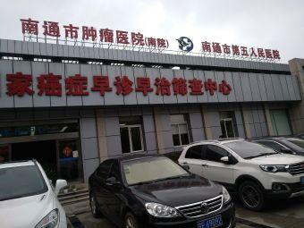 江苏省南通市肿瘤医院