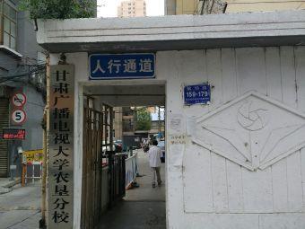 甘肃电大(农垦分校)