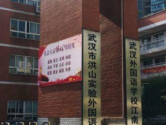 武汉外国语学校(江南分校)
