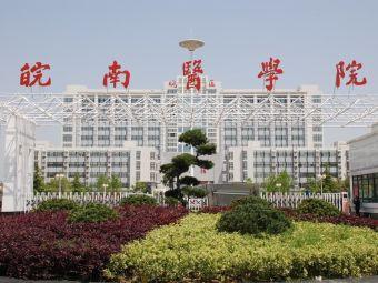 皖南医学院(赭麓校区)