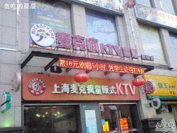 麦克疯量贩式KTV的图片