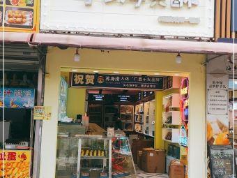 苏海清北海手信(桥港风情街店)