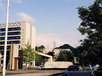 六盘水师范学院(朝阳校区)