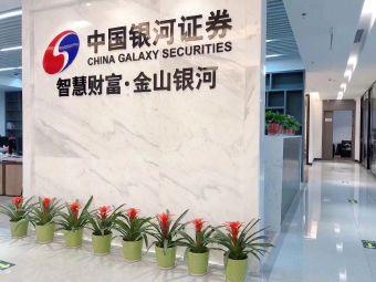 中国银河证券(城北营业部)