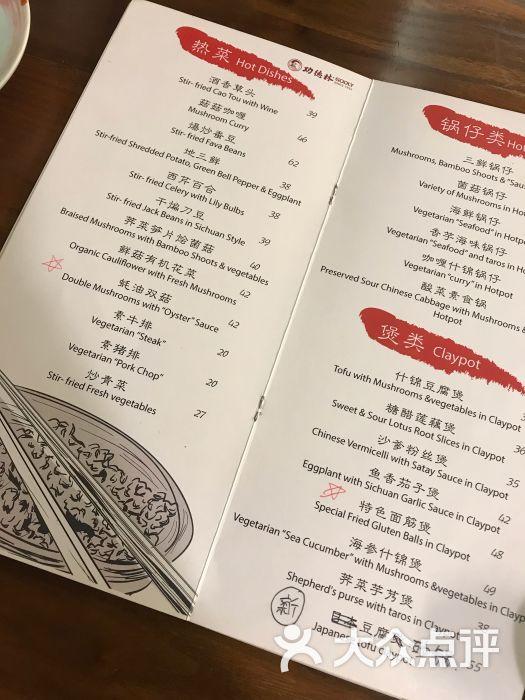 功德林:周末在图书馆v功德,来这里吃美食.北京美食午饭上海附近双井图片