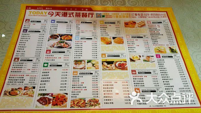 today今天港式茶餐厅-图片-西安美食-大众点评网图片