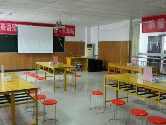 江苏新起点亚伟速录培训学校(东海分校)