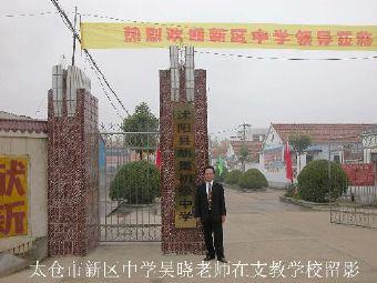 沭阳县胡集初级中学