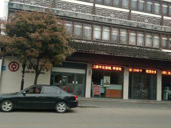 中國銀行(张家港乐余支行)