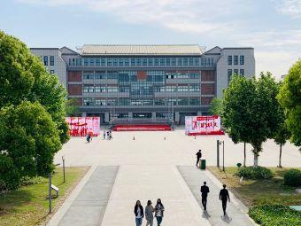 江苏城乡建设职业学院