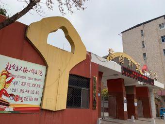 许昌市第一中学(东校区)