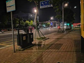 镇平县第一高级中学