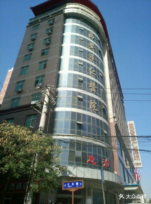 西安华仁医院图片 - 第40张