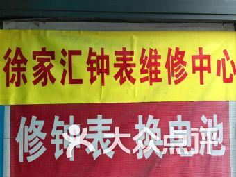 上海徐汇区钟表维修中心