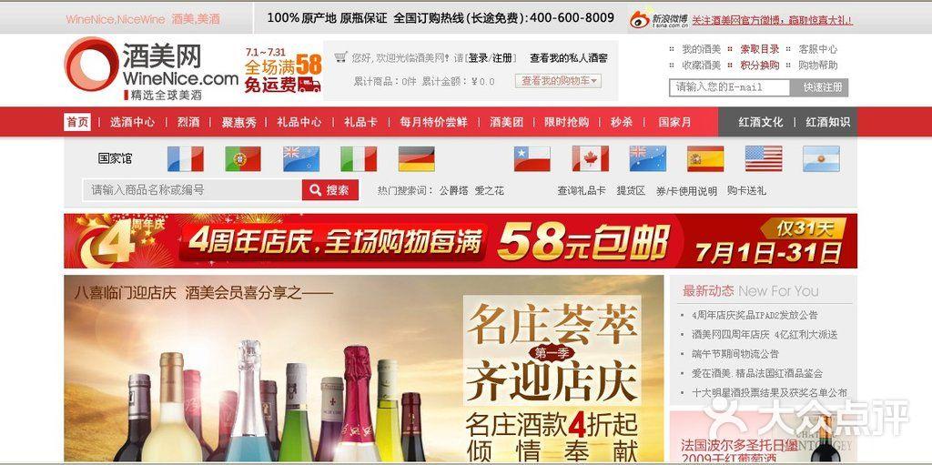 酒美网官方网站_酒美网qq截图20120724144202图片 - 第1张