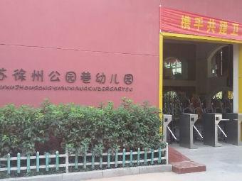 江苏徐州公园巷幼儿园