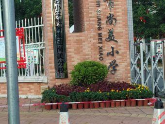 柳州市尚美小学