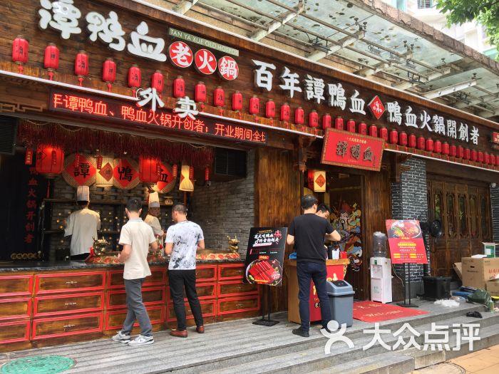 水围外店_谭鸭血老火锅(水围店)图片 - 第29张
