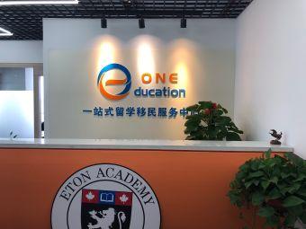 One Education留学移民服务中心