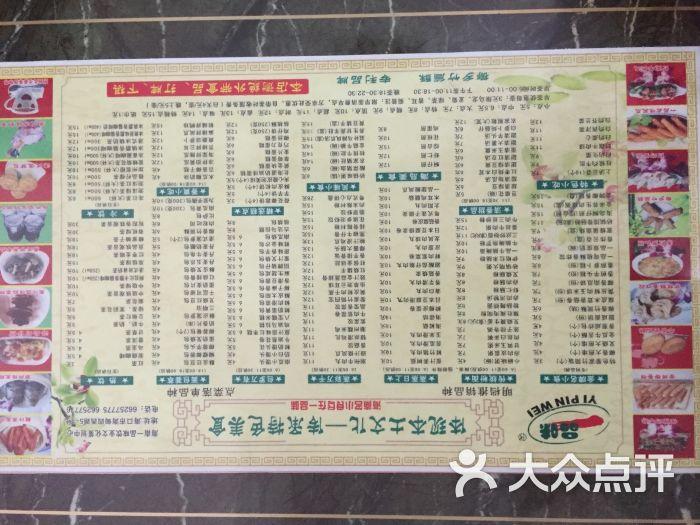 一品味美食园(海甸四西店)-美食-海口美食-大众揭东县图片图片