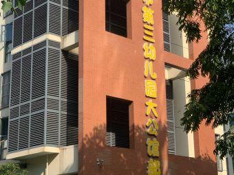 市第三幼儿园