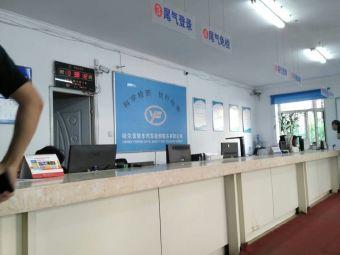 银丰汽车检测服务有限公司
