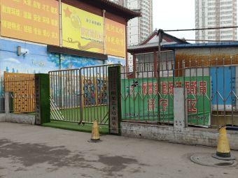 济宁市任城区阳光幼儿园