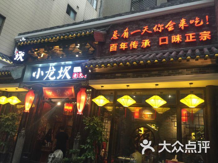 小龙坎老火锅-门面图片-青岛美食-大众点评网