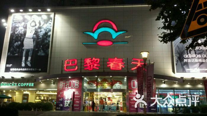 巴黎春天(定西路店)的全部点评-上海-大众点评网