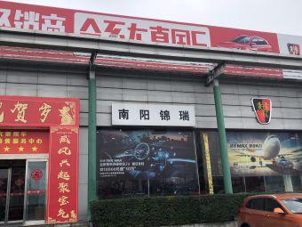 南阳锦瑞上汽荣威4S店(卧龙区店)