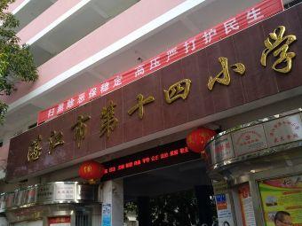 湛江市第十四小学