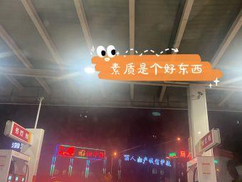 中石化壳牌宜兴第十二加油站