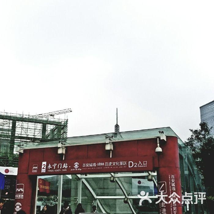 永宁门-地铁站