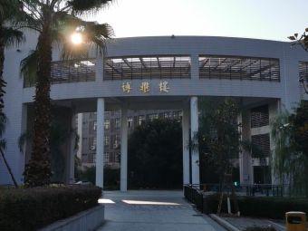 福建工程学院(旗山校区南校区)