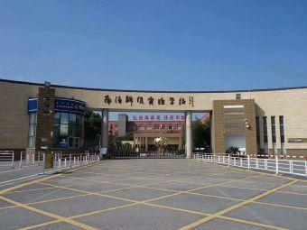 南浔锦绣实验学校