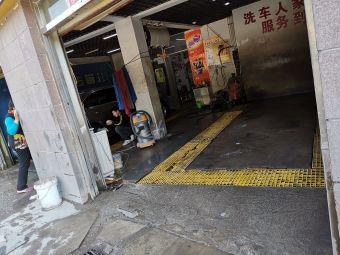 洗车人家汽车美容服务