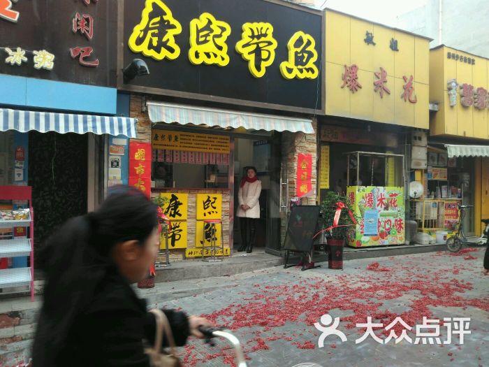 康熙图片-带鱼-滕州市美食时尚运动美食v图片图片