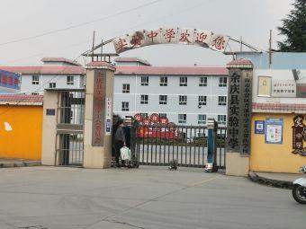 余庆县实验中学