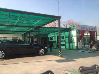 易捷汽车服务综合门店