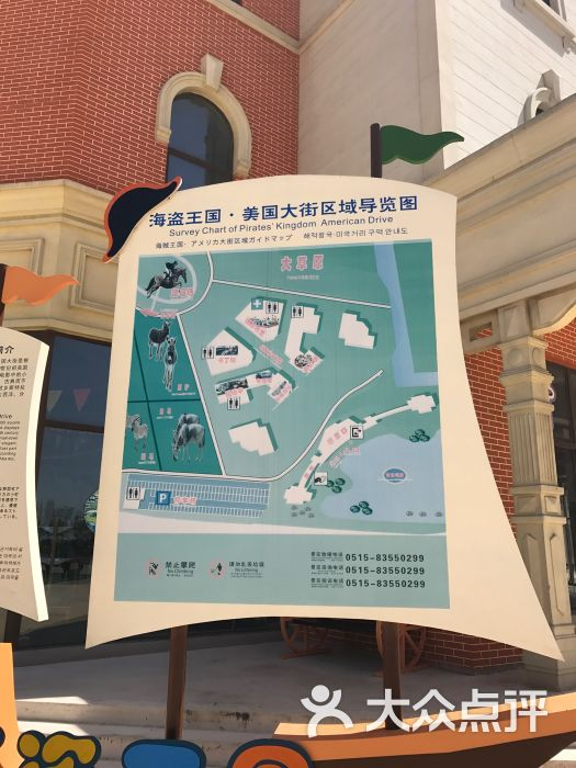 大丰港动物园-导游图图片-大丰区周边游-大众点评网