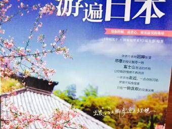 二次元日本文化社