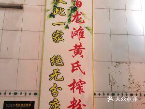 百龙滩黄氏榨粉