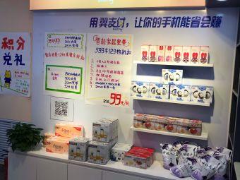 中国电信(承德街营业厅)