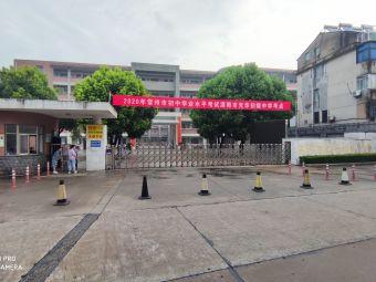 溧阳市光华初级中学