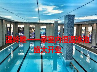 跃嘉游泳馆